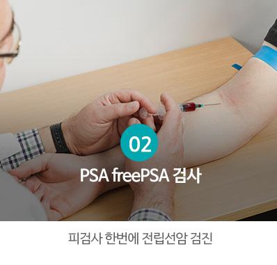 PSA freePSA 검사